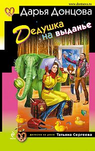 Дарья Донцова -Дедушка на выданье