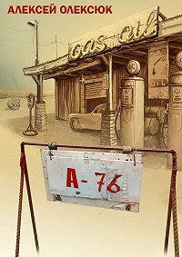 Алексей Олексюк - А76 (сборник)