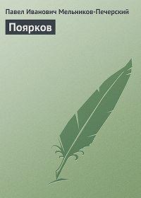 Павел Мельников-Печерский -Поярков
