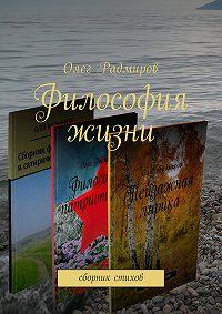 Олег Радмиров -Философия жизни