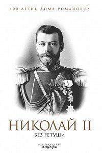 Н. Елисеев - НиколайII без ретуши