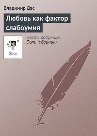 Владимир Дэс -Любовь как фактор слабоумия
