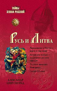 Александр Широкорад - Русь и Литва