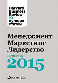 Harvard Business Review (HBR) -Менеджмент. Маркетинг. Лидерство: Лучшее за 2015 год