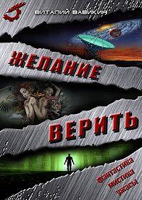 Виталий Вавикин -Желание верить