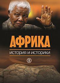 Коллектив авторов -Африка. История и историки