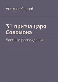Аникеев Сергей -31притча царя Соломона. Частные рассуждения