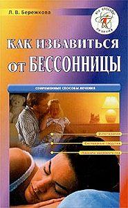 Людмила Бережкова -Как избавиться от бессонницы