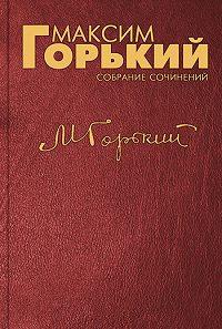 Максим Горький -Открытое письмо А.С.Серафимовичу