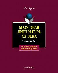 М. А. Черняк - Массовая литература XX века: учебное пособие