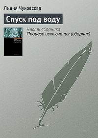Лидия Чуковская -Спуск под воду