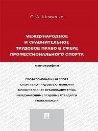 Ольга Шевченко -Международное и сравнительное трудовое право в сфере профессионального спорта. Монография