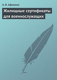 А. В. Афонина -Жилищные сертификаты для военнослужащих