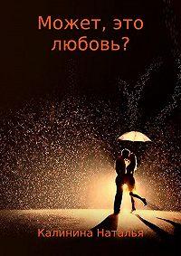 Наталья Калинина -Может, это любовь?