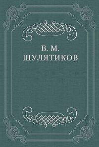 Владимир Шулятиков -В тоске «по живой жизни»