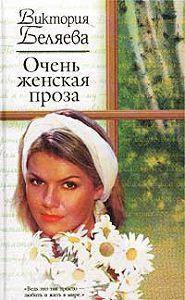 Виктория Беляева -Очень женская проза