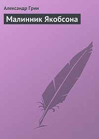 Александр Грин -Малинник Якобсона