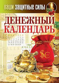 С. П. Кашин - Ваши защитные силы. Денежный календарь