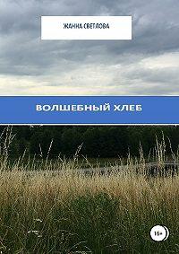 Жанна Светлова -Волшебный хлеб. Сборник рассказов