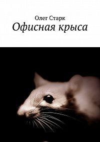Олег Старк -Офисная крыса