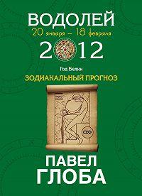 Павел Глоба -Водолей. Зодиакальный прогноз на 2012 год