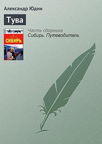 Александр Юдин -Тува