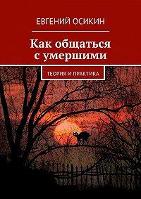 Евгений Осикин -Как общаться сумершими. Теория ипрактика