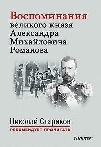 Александр Михайлович Романов -Воспоминания великого князя Александра Михайловича Романова