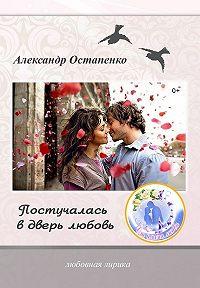 Александр Остапенко -Постучалась в дверь любовь