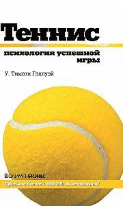У. Тимоти Гэллуэй -Теннис. Психология успешной игры