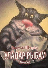 Людміла Шчэрба -Уладар рыбаў