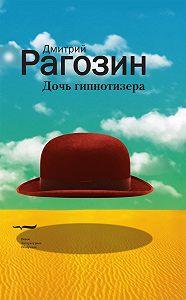 Дмитрий Рагозин -Дочь гипнотизера. Поле боя. Тройной прыжок