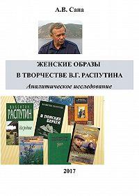 Александр Сапа -Женские образы в творчестве Валентина Распутина