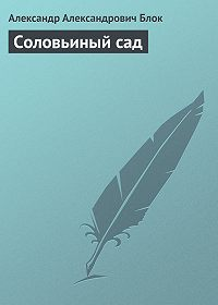 Александр Блок -Соловьиный сад