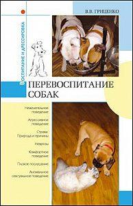 В. В. Гриценко - Перевоспитание собак
