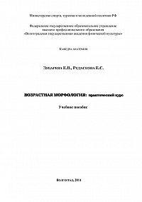 Е. В. Зубарева -Возрастная морфология: практический курс