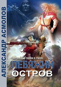 Александр Георгиевич Асмолов -Лебяжий остров