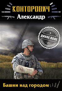 Александр Конторович -Башни над городом