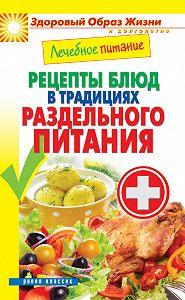 С. П. Кашин -Лечебное питание. Рецепты блюд в традициях раздельного питания