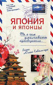 Юлия Ковальчук -Япония и японцы. То, о чем умалчивают путеводители