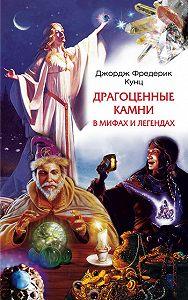 Джордж Фредерик Кунц -Драгоценные камни в мифах и легендах