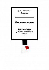 Юрий Северин -Супремаккорды