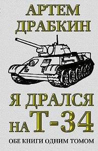 Артем Драбкин -Я дрался на Т-34. Обе книги одним томом