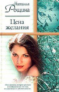 Наталия Рощина -Цена желания