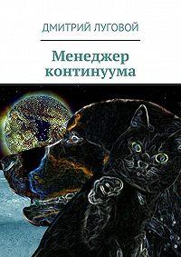 Дмитрий Луговой -Менеджер континуума