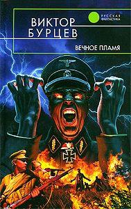 Виктор Бурцев - Вечное пламя