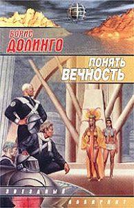 Борис Долинго - Другое место (Понять вечность)