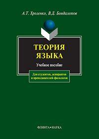 А. Т. Хроленко -Теория языка: учебное пособие