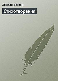 Джордж Гордон Байрон, Джордж Байрон - Стихотворения