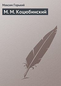 Максим Горький -М. М. Коцюбинский